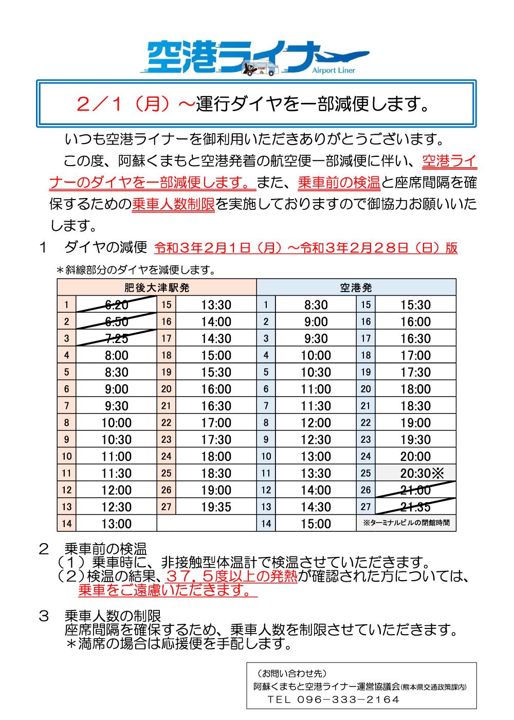 最新 熊本 新型 ウイルス コロナ